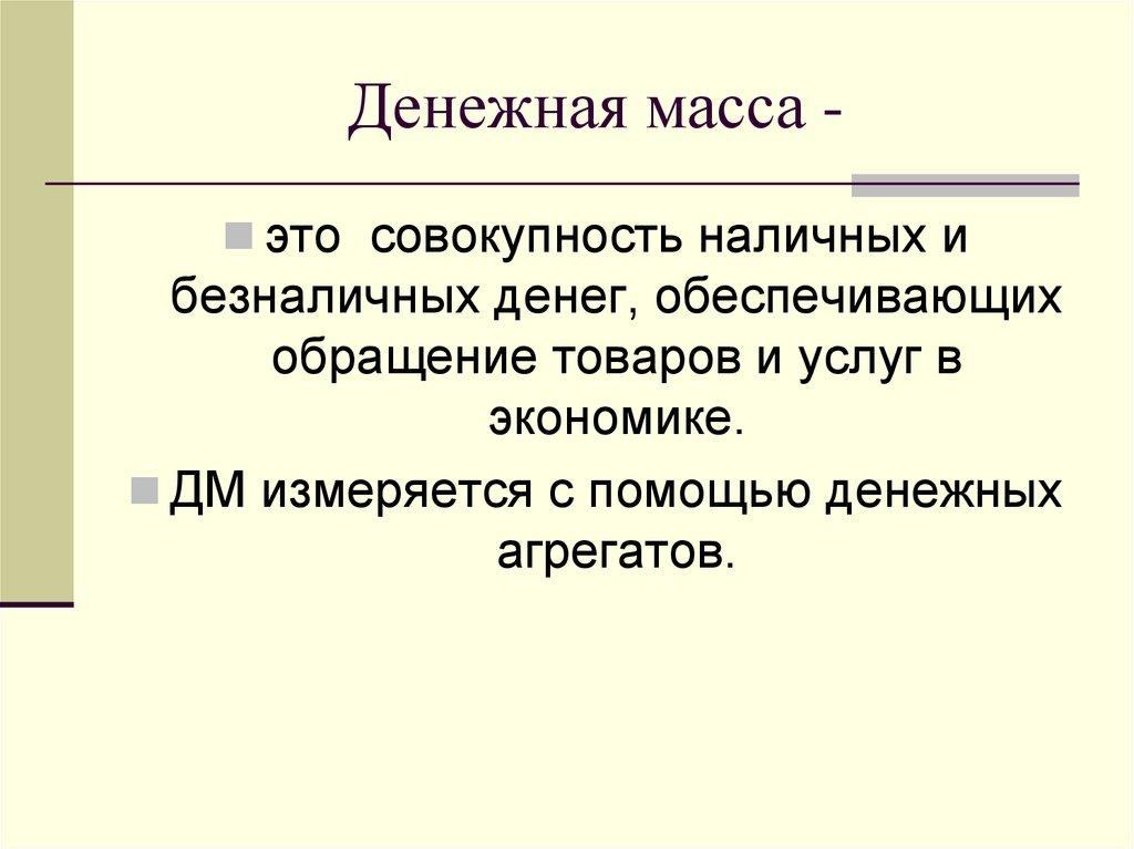 Денежные агрегаты в россии: м0, м1, м2, м3. денежная масса и денежные агрегаты