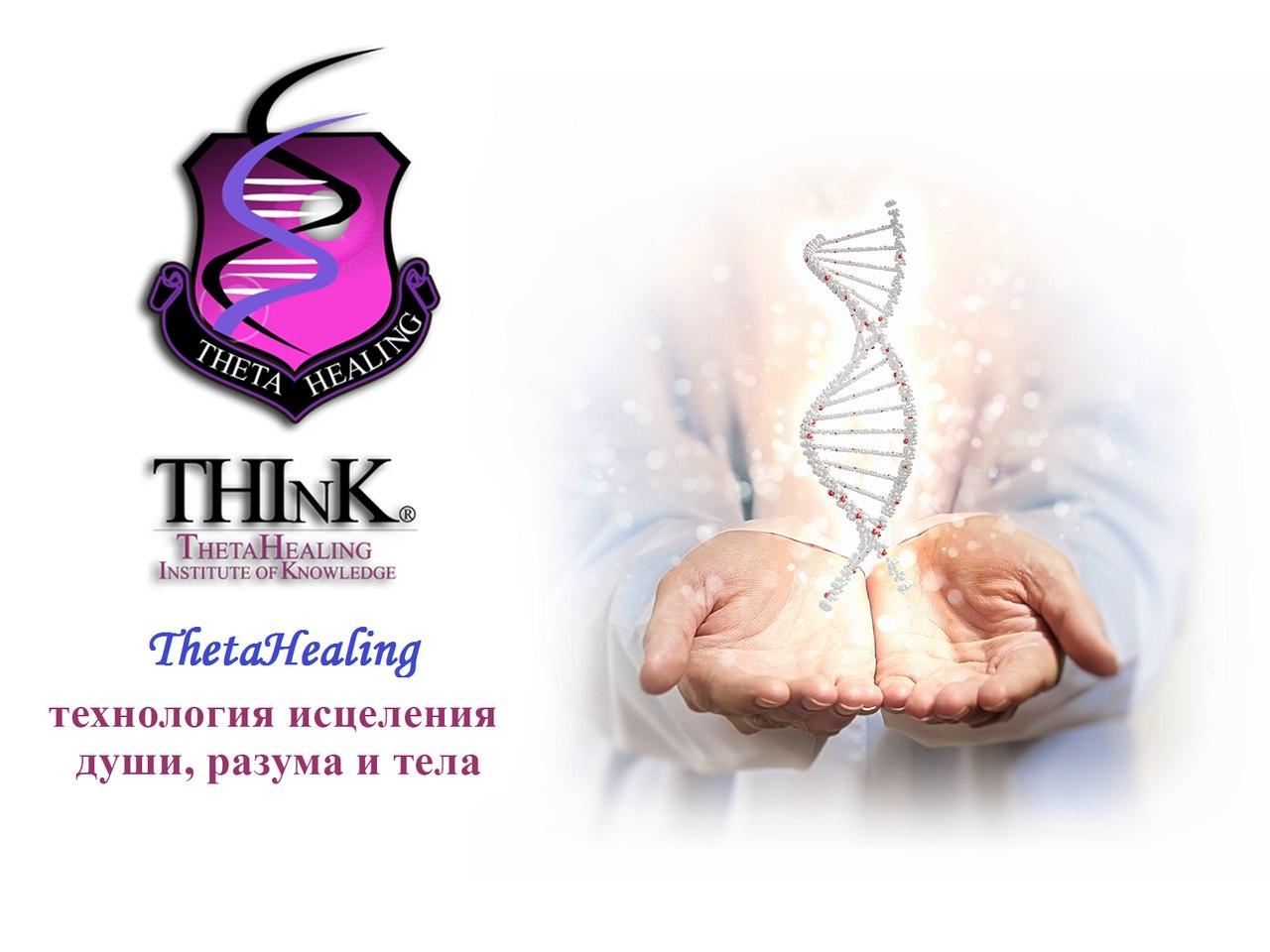 О тетахилинге - центр личностного развития мир