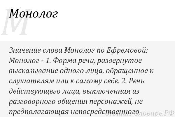 Монолог — википедия. что такое монолог
