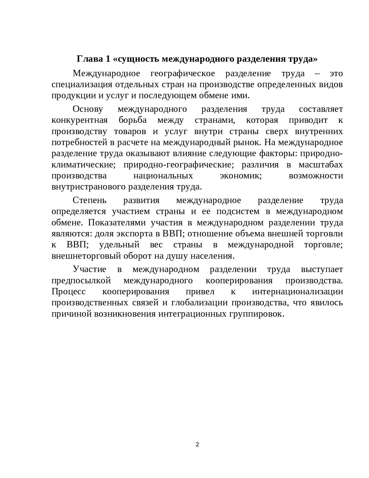 Этапы развития мирового хозяйства. международное разделение труда :: businessman.ru