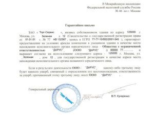 Юридический адрес для регистрации ооо