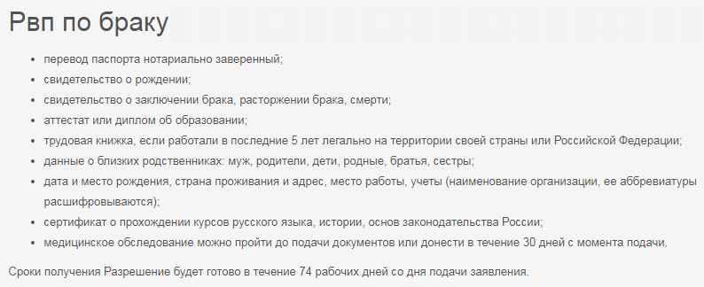 Разрешение на временное проживание (украина и не только) для иностранного гражданина другой страны в рф: получение в упрощенном порядке, оформление, что дает иностранцу рвп