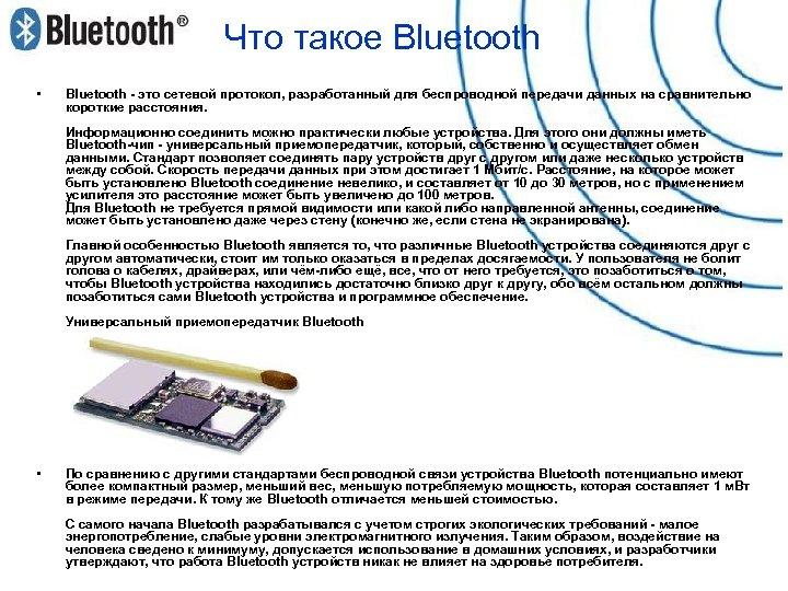 Как узнать версию bluetooth. какие bluetooth адаптеры и наушники лучше, в чем отличие разных версий