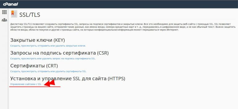 Как защитить абсолютно всё при помощи одного лишь ssl-сертификата / блог компании envers group sia / хабр