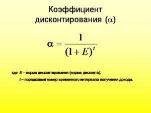 Ставка дисконтирования   tobiz24.ru финансы, бизнес, интернет