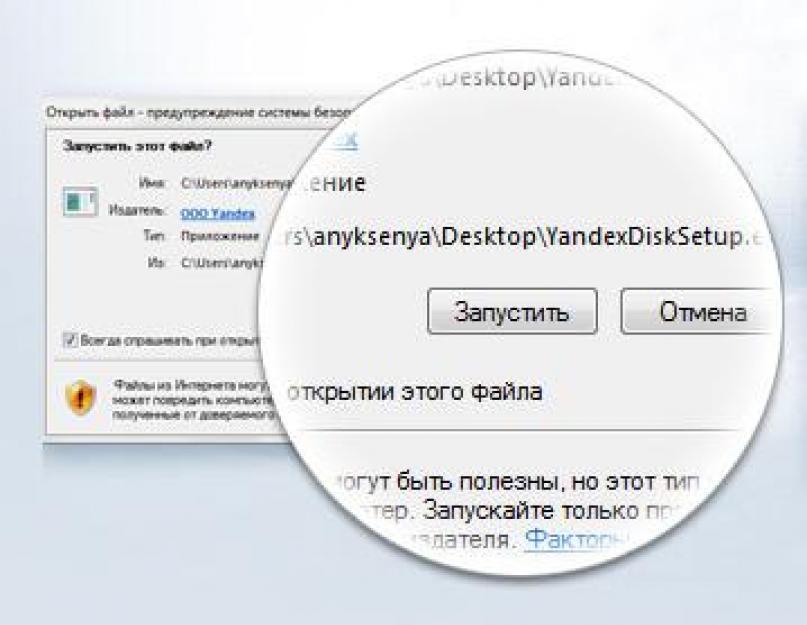 Что такое яндекс.диск.