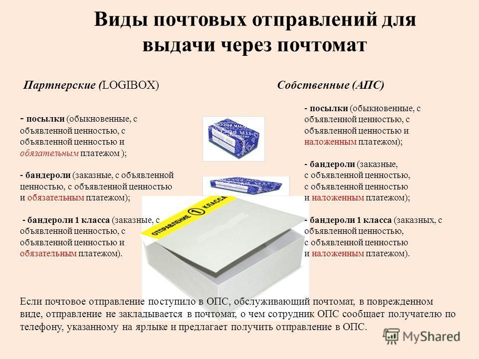 Что такое наложенный платеж почты россии: условия, стоимость, как оплатить почтовый налог