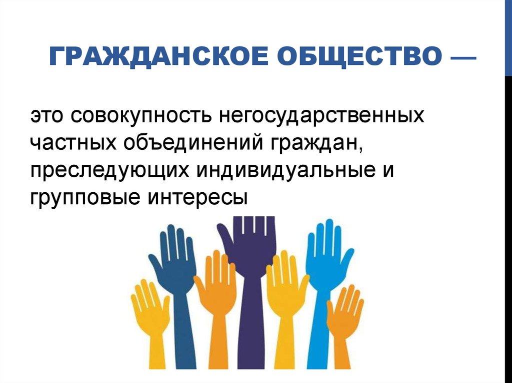 Гражданское общество — википедия. что такое гражданское общество