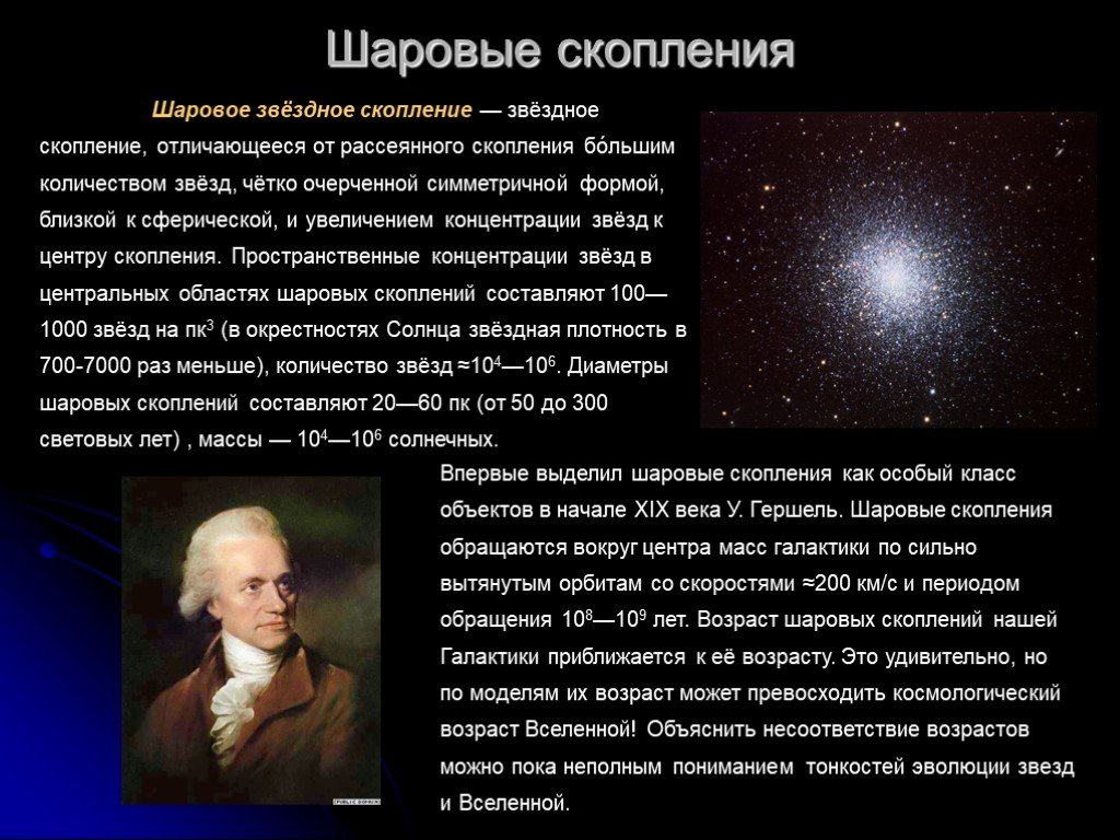 Плеяды (звёздное скопление) — википедия переиздание // wiki 2
