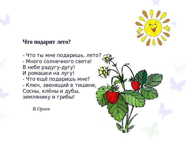 Здравствуй, лето красное! стихи про лето для детей 3-4 лет