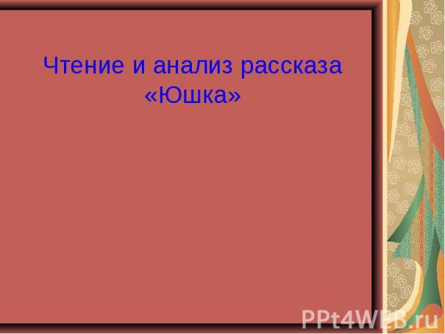 Читать онлайн электронную книгу юшка - андрей платонович платонов. юшка бесплатно и без регистрации!