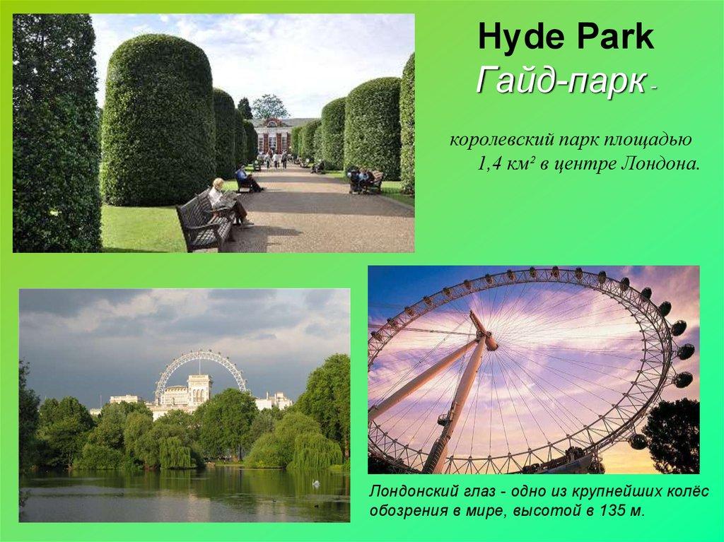 Гайд-парк — википедия. что такое гайд-парк