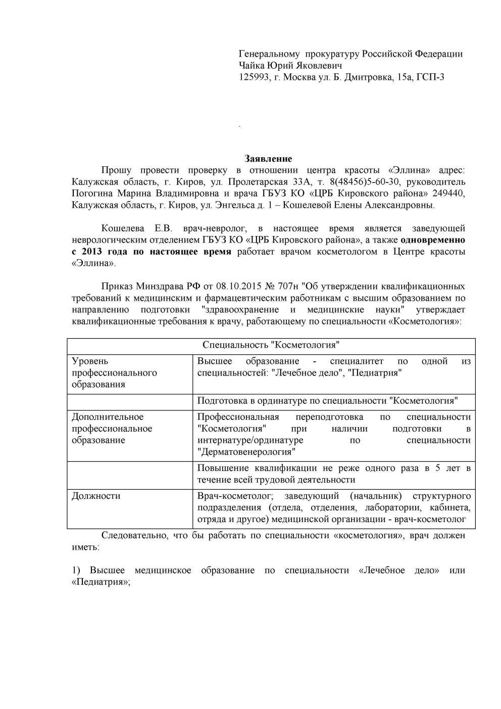 Медицинские профессии: список, особенности и требования :: syl.ru