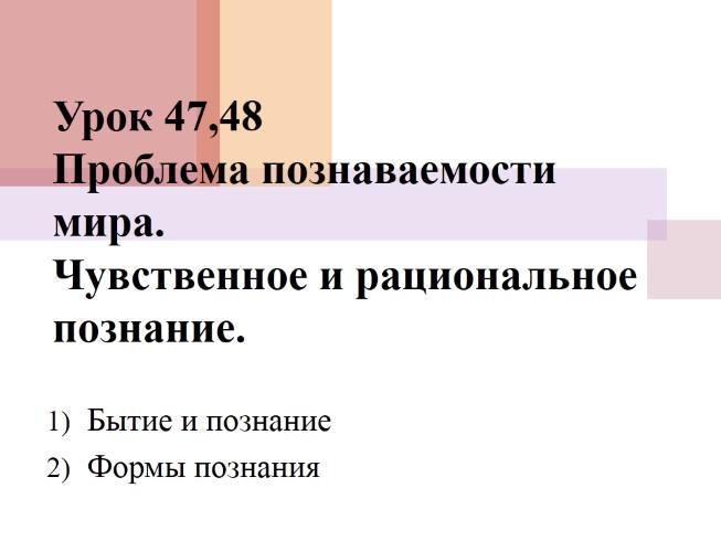 Егэ. познание