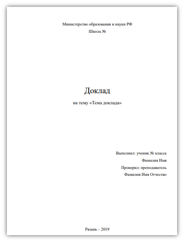 Доклад — википедия с видео // wiki 2
