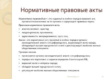 Нормативные документы. нормативно-правовые документы. законодательные и нормативные документы