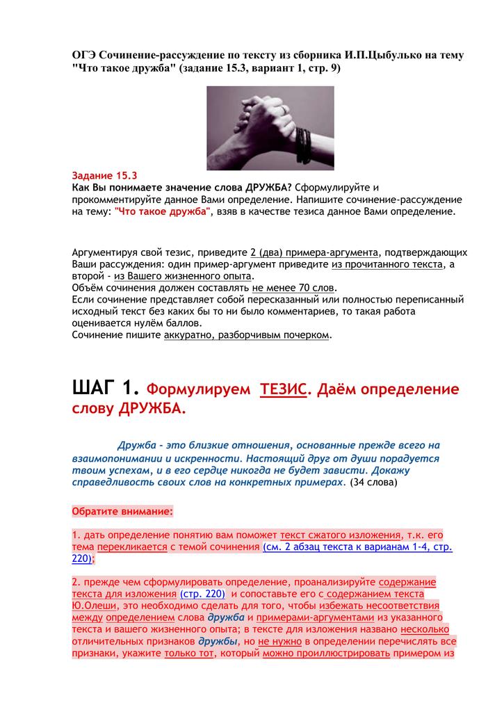 Сочинение на тему ответственность (15.3 огэ - 9 класс)