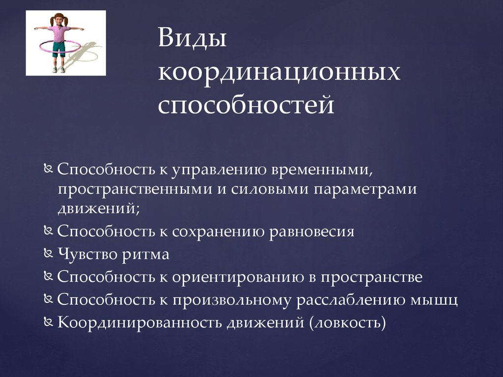 Физические качества человека: быстрота, ловкость, сила, гибкость и выносливость | ktonazdorovogo.ru