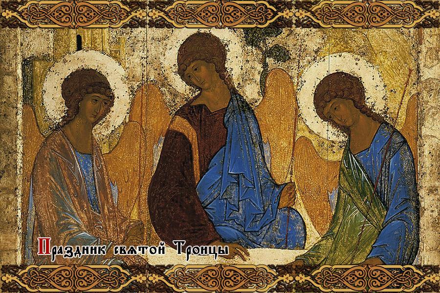"""""""святая троица"""" преподобного андрея рублева"""
