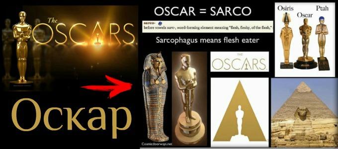 Оскар (кинопремия, 2010)