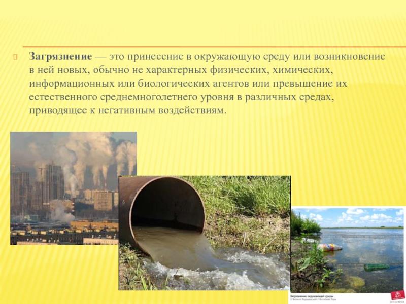 Загрязнение окружающей среды: источники и виды загрязнений, последствия и борьба с загразнением атмосферы, воды и почвы