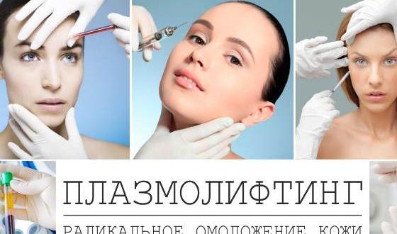 Как проходит процедура плазмолифтинга лица?