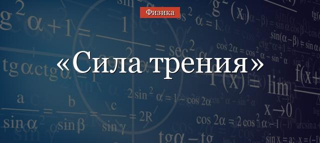 11 различных типов сил | new-science.ru