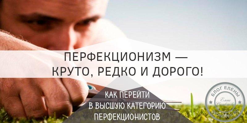 Кто такой перфекционист: определение | nur.kz