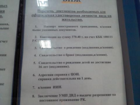 Вид на жительство для иностранного гражданина в рф: этапы оформления, комплект документов, получение