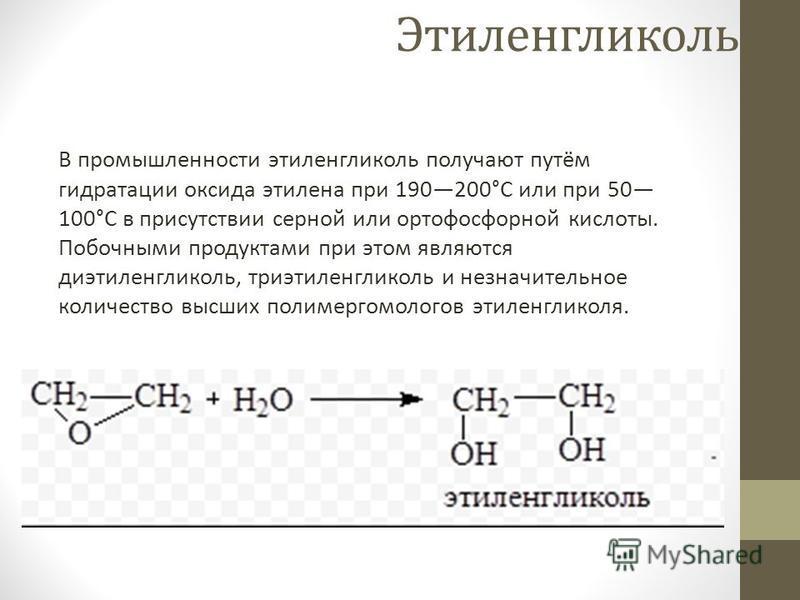 Этиленгликоль: формула, свойства, получение, применение и класс опасность