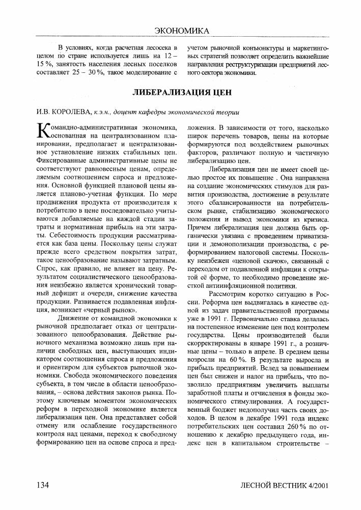 Либерализация цен в россии википедия