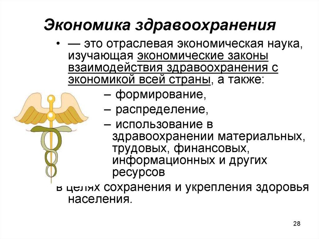 Здравоохранение — википедия. что такое здравоохранение