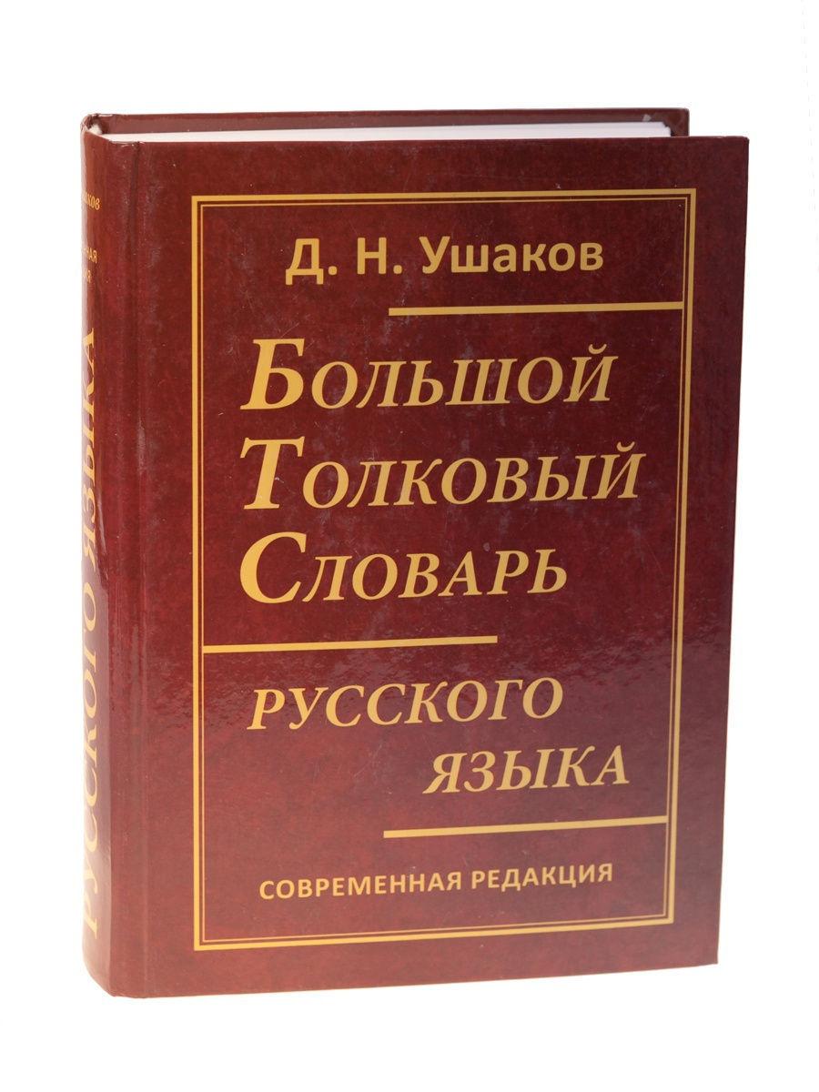 Значение слова «словарь»