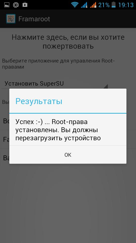 Лучшие программы для получения root-прав на андроид