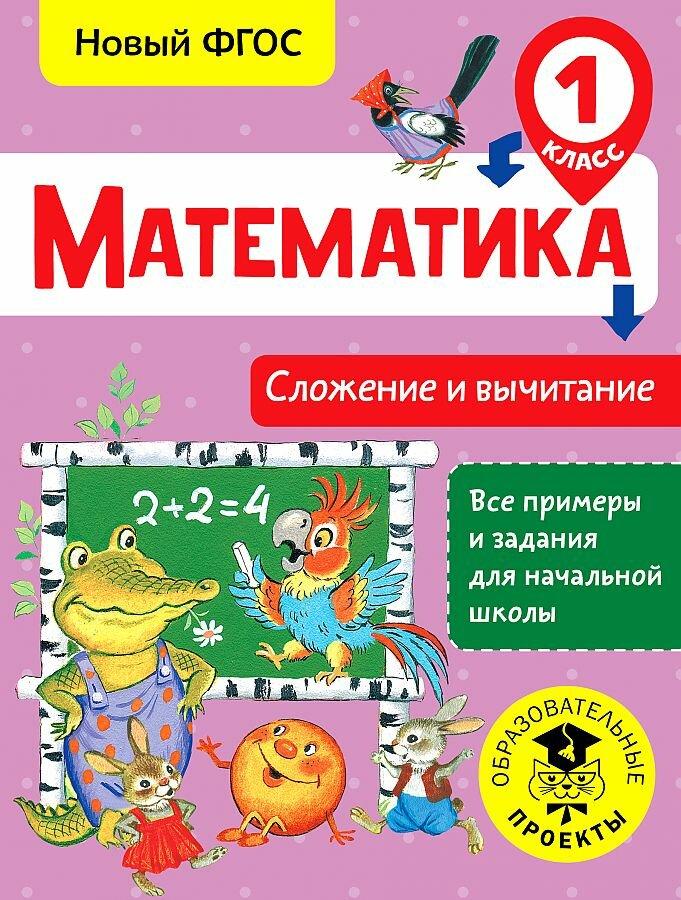 Вычитание / справочник по математике для начальной школы