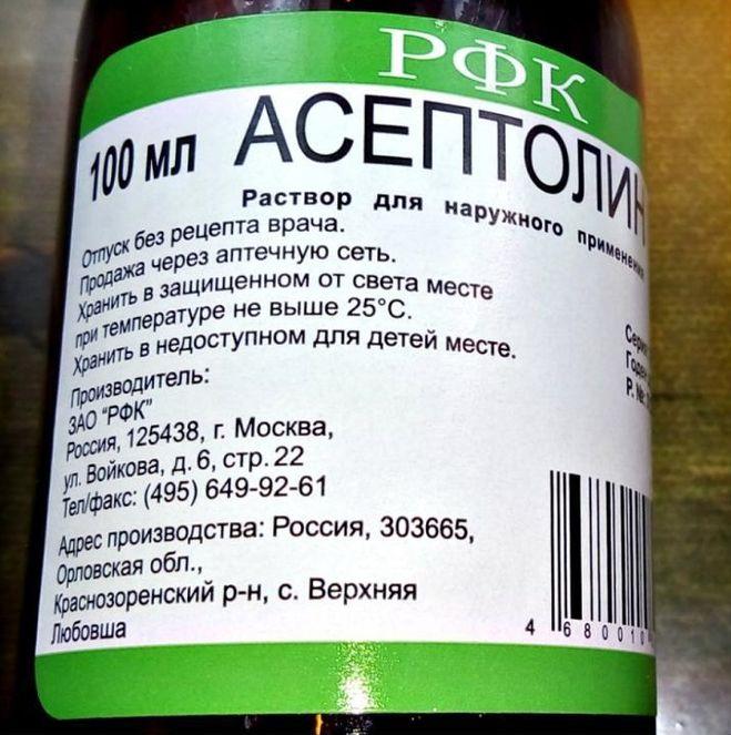Что такое асептолин 90 процентов. как принимать, курс приема и дозировка - лечим сердце