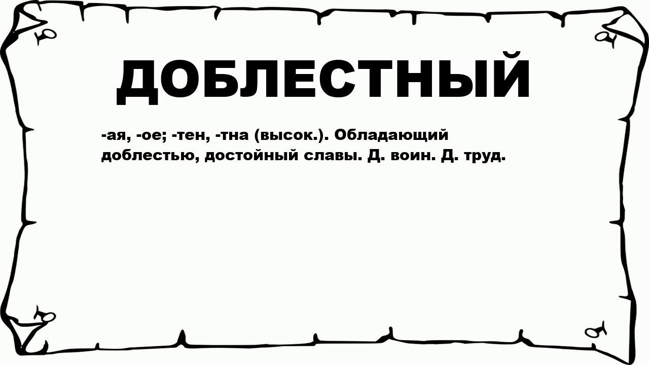 """Доблесть - это что такое? значение слова """"доблесть""""   :: syl.ru"""