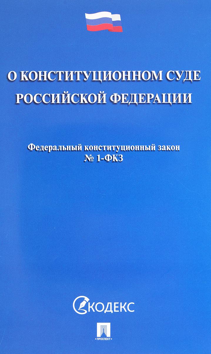 Федеральный закон российской федерации — википедия. что такое федеральный закон российской федерации