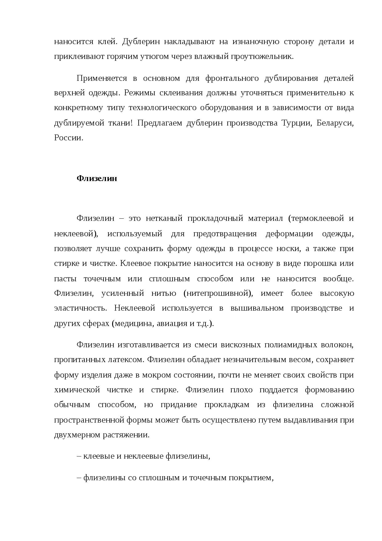 Флизелин — википедия. что такое флизелин