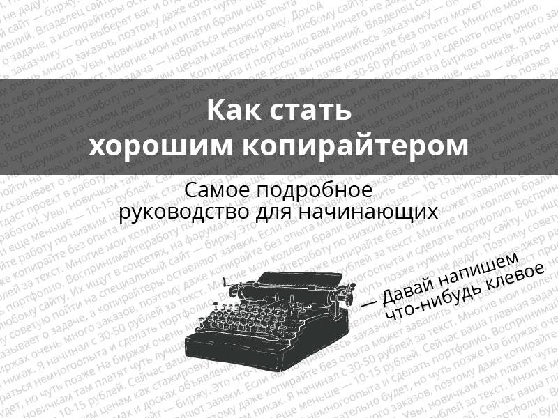 Кто такой копирайтер— вся правда о профессии: особенности удаленной работы копирайтером + советы от эксперта для начинающих копирайтеров