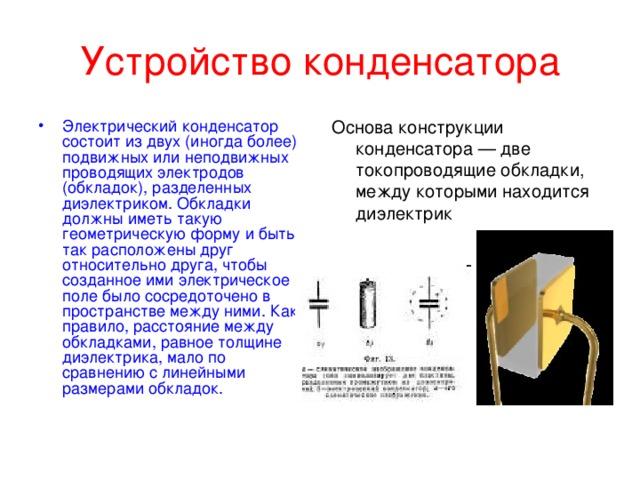 Что такое конденсатор | принцип работы, виды, типы