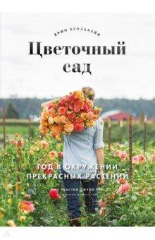 6 превосходных идей, как сделать розарий на даче | в цветнике (огород.ru)