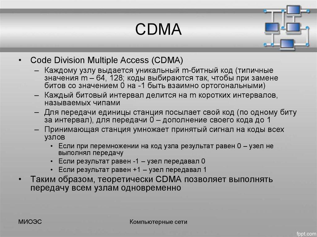 Cdma: телефоны, операторы в россии, что за технология