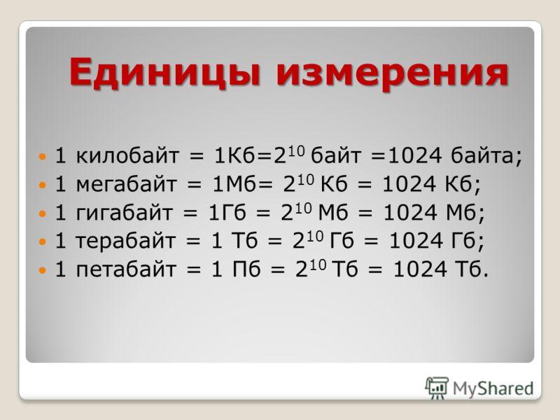 Что больше 1кб или 1мб? сколько мб в 1 гб, единицы измерения информации