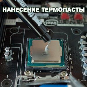 Какая термопаста лучше, что выбрать для процессора и ноутбука