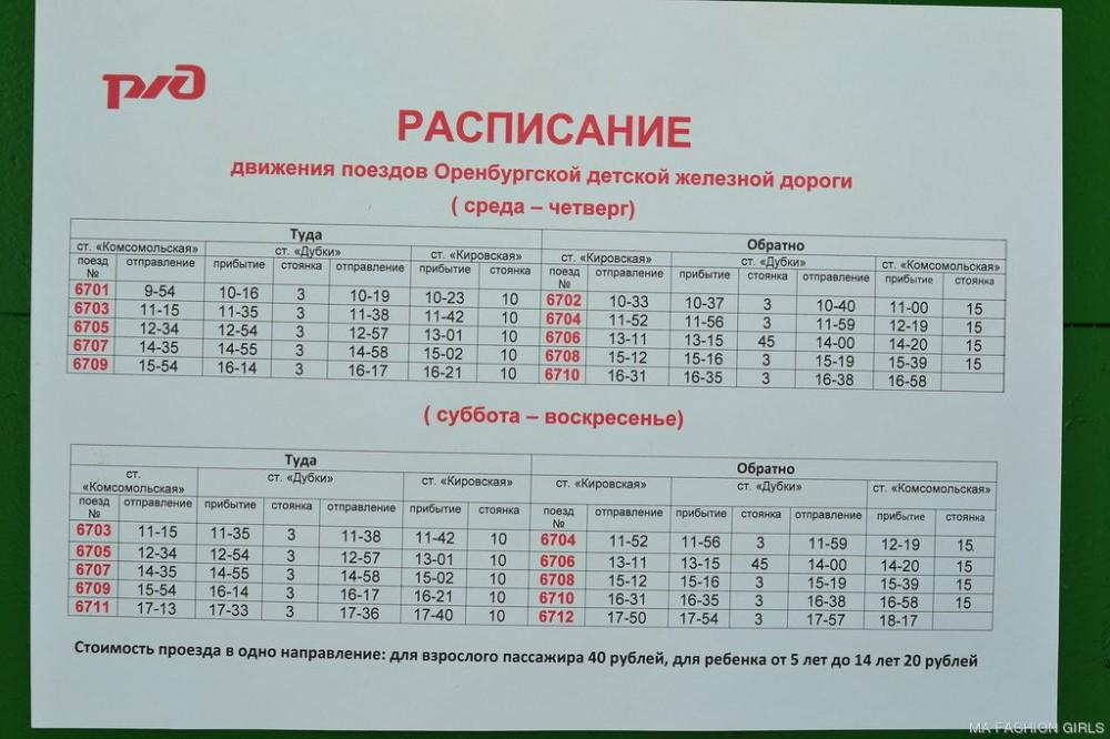 Детская железная дорога, ростов-на-дону. расписание, сайт, фото, видео, как добраться, отели — туристер.ру