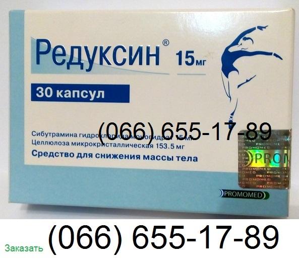 Редуксин® (reduxin)