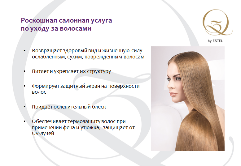 Экранирование волос: техника, цена, фото