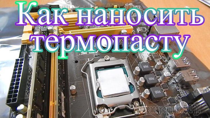 Какую термопасту выбрать для процессора компьютера и ноутбука | портал о системах видеонаблюдения и безопасности