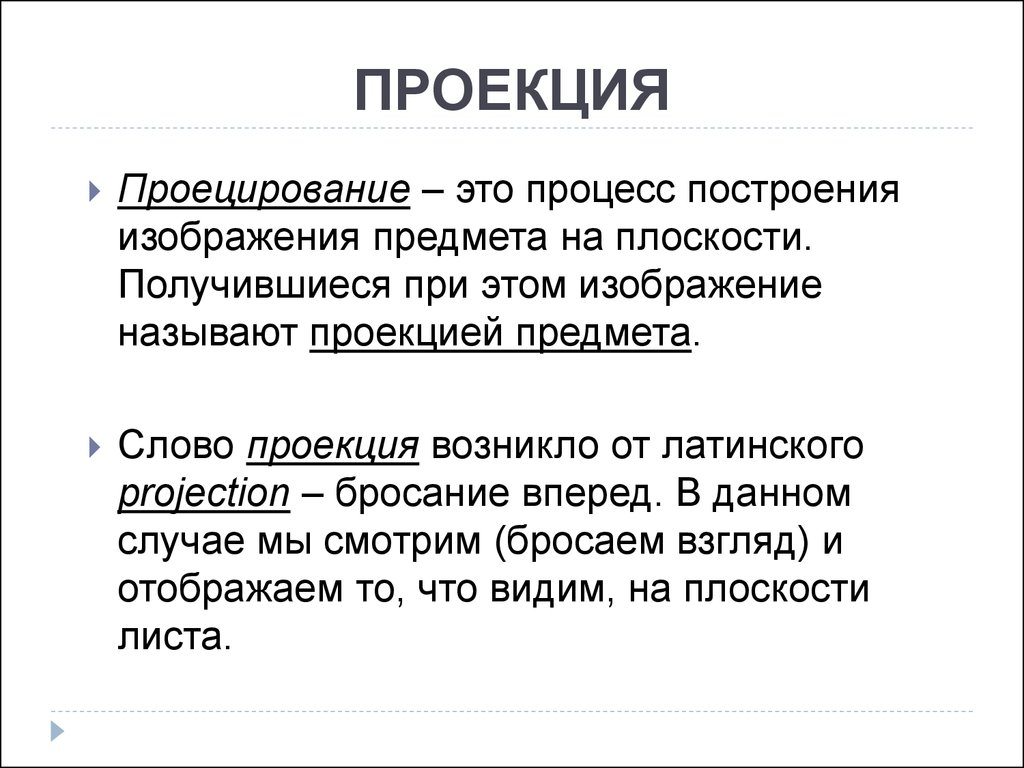 Проекция - это... определение понятия, виды, механизм